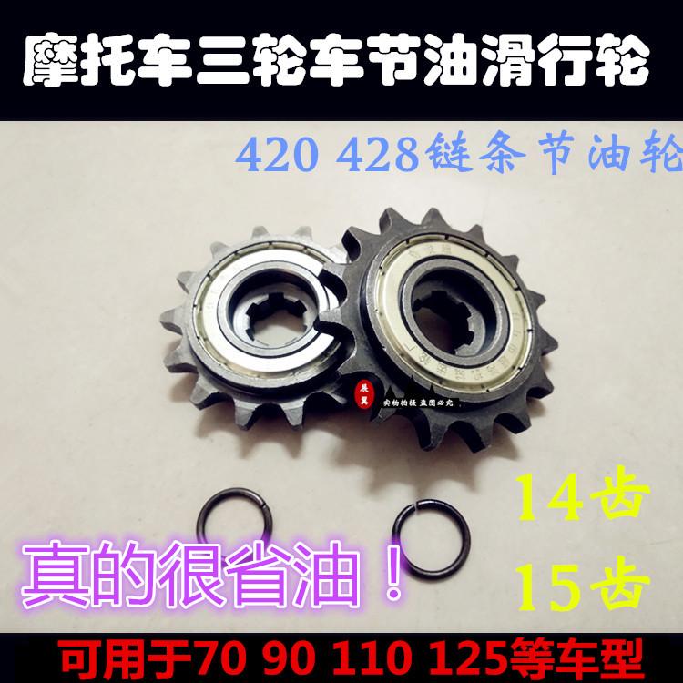 420/428链条90-110摩托车节油轮弯梁滑行轮节油器125车型节油齿轮