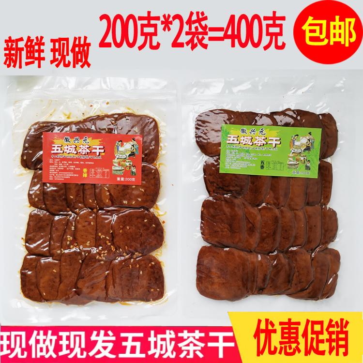 徽兴元五城茶干2袋400g 徽州黄山老街豆干豆腐干安徽零食小吃特产