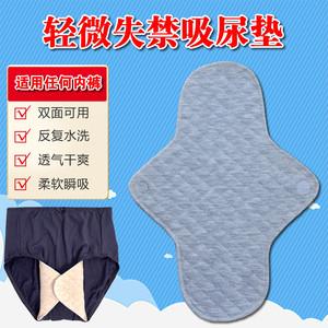 尿片老人用可洗布尿垫成人防水尿布天然彩棉透气防漏日用卫生护垫