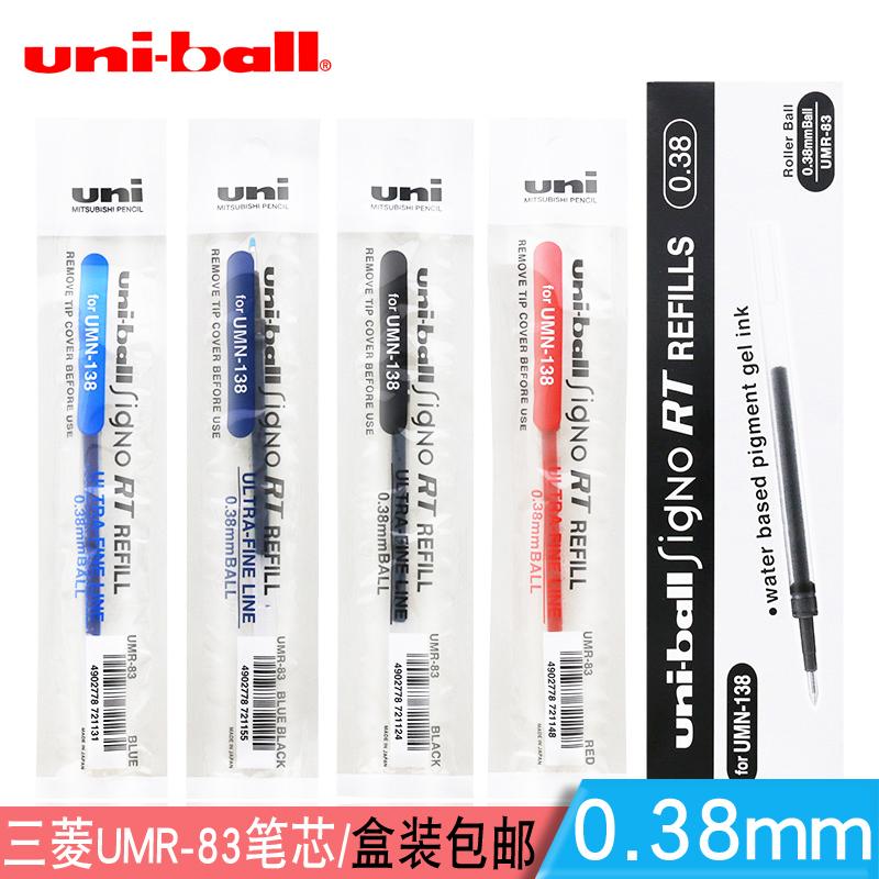 包邮 日本UNI三菱UMR-83替芯 三菱UMN-138/155中性水笔芯/0.38mm