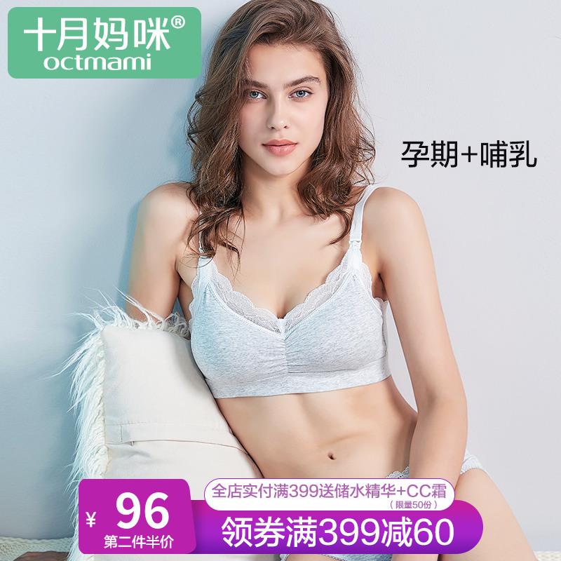 十月妈咪孕妇纯棉无钢圈怀孕期文胸限8000张券