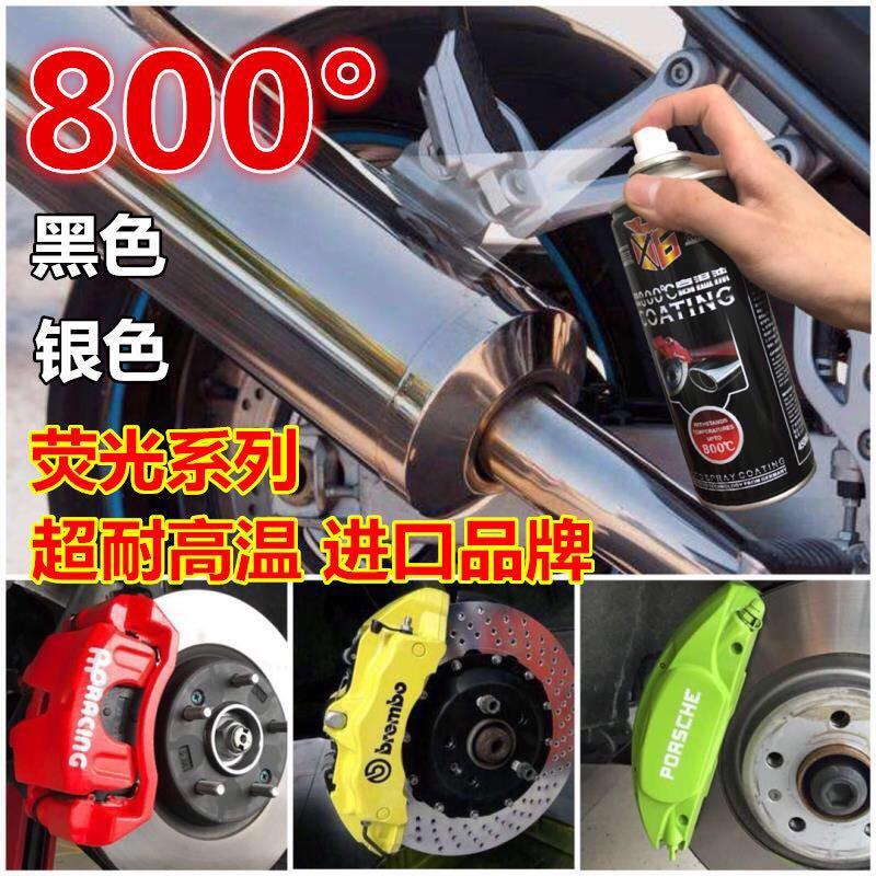 汽车刹车卡钳喷漆耐高温自喷漆摩托车排气管发动机防锈改色荧光漆