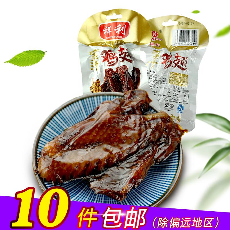 福鼎风味温州祥利蜜汁鸡翅膀35g真空包装特色美味零食 10件包邮