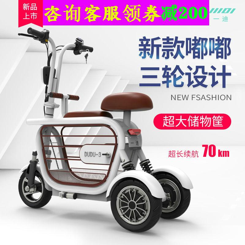 一迪电动三轮车亲子家用迷你小型成人女电瓶车老人接送孩子踏板车
