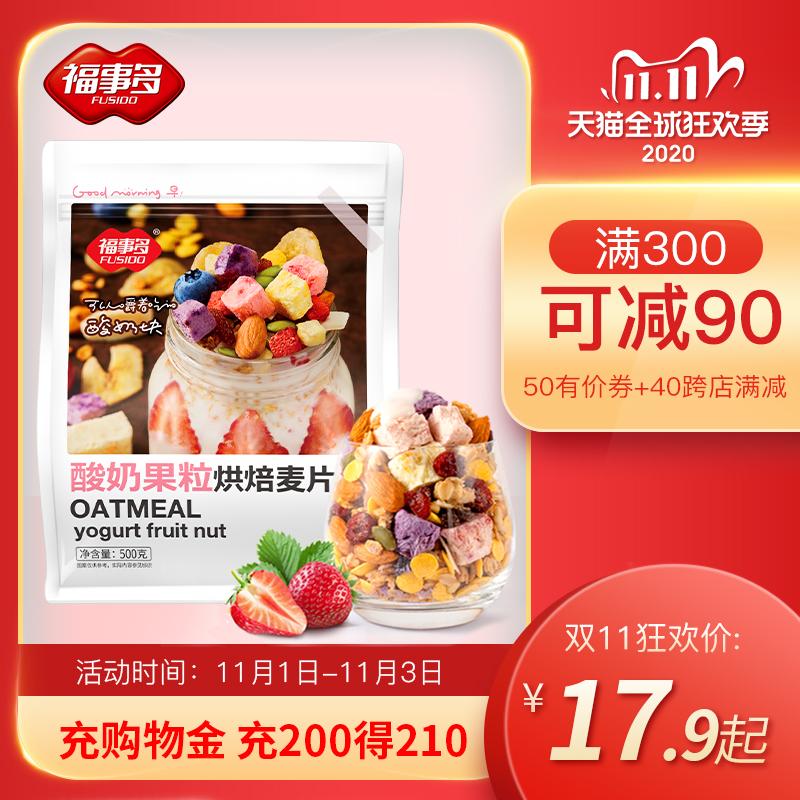 酸奶果粒麦片水果坚果烘焙燕麦早餐冲饮即食代餐饱腹食品懒人速食