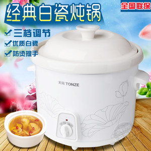 天际陶瓷电炖锅bb煲汤熬煮粥神器家用1-5L砂锅婴儿辅食小盅2-4人3