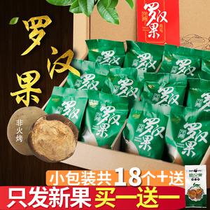 领3元券购买【基地直发】龙脊新鲜罗汉果干果大果广西桂林特产罗汉果茶小包装