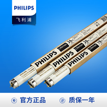 Philips LED Tri-color 36w lamp 865 long household daylight vintage white woven 18 watt electric bar 1.2 m T8