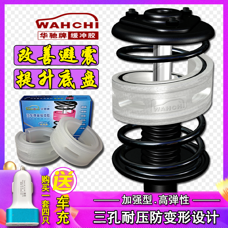 Huachi cushion rubber sleeve Automobile Spring modified shock absorber shock absorber rubber block shock absorber rubber pad reinforced version chassis raised