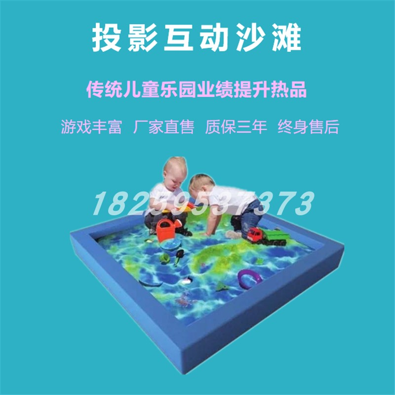 Beach 3D projection infrared induction system fishing breakthrough childrens play equipment ar interactive equipment with projector
