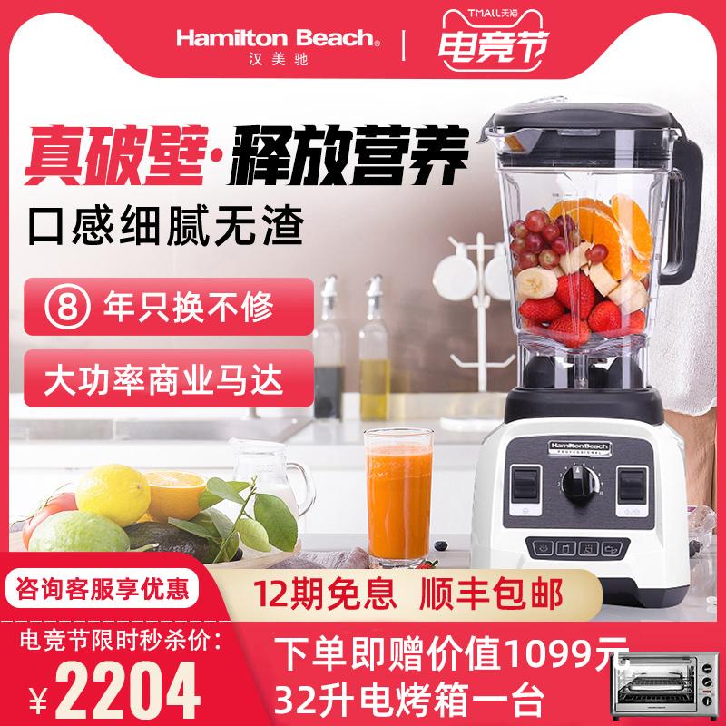 汉美驰破壁机家用多功能搅拌料理机大功率机豆浆机进口芯片58914