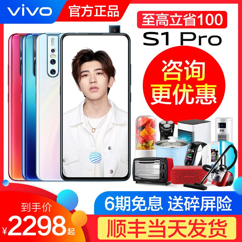【省100】vivo S1pro手机全新正品 vivos1 pro限量版 vov10月24日最新优惠