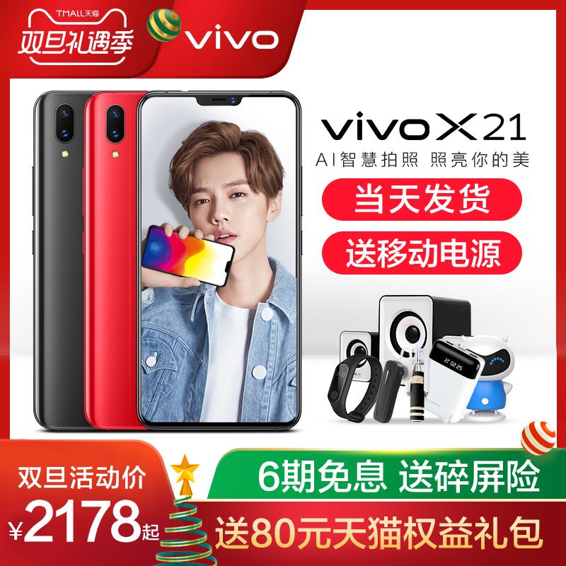 【直降320】vivo X21手机正品 vivox21限量版 x21plus vovix21a x21s屏幕指纹非凡版 x30 x23 x21i官方旗舰店