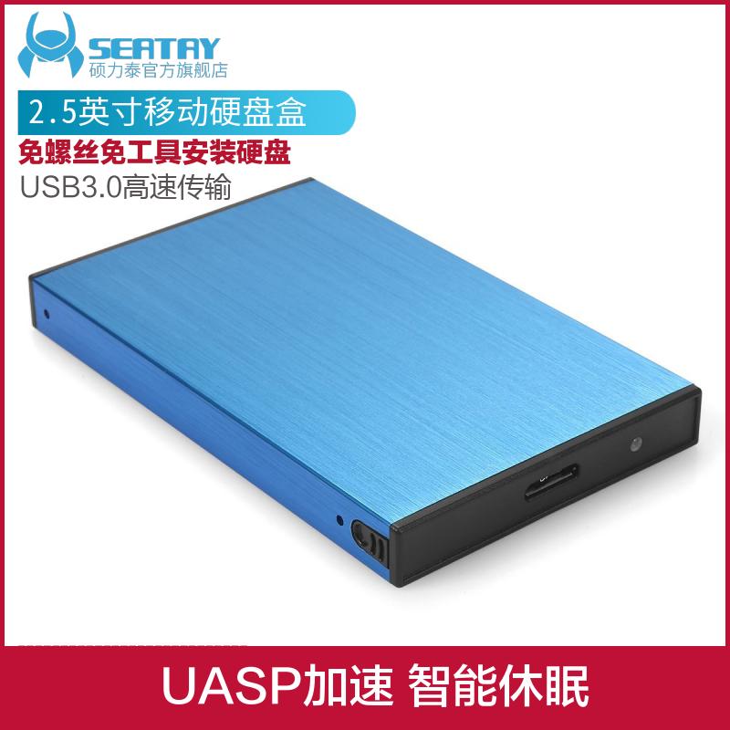 硕力泰铝合金属移动硬盘盒外置2.5英寸笔记本SSD固态机械外壳子串口9.5MM硬盘盒壳硬盘保护盒外接硬盘读取盒