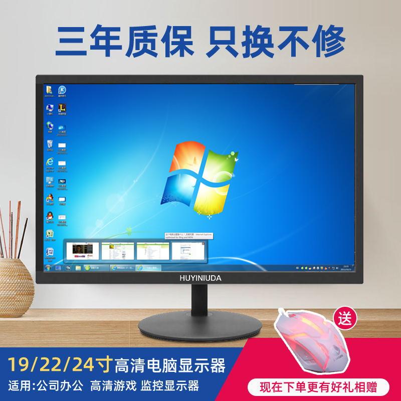 限9000张券全新19寸电脑显示器20寸办公液晶屏22寸24英寸HDMI高清监控显示屏