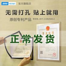 免打孔工商營業執照框正副本相框掛墻證書框食品衛生許可證保護套