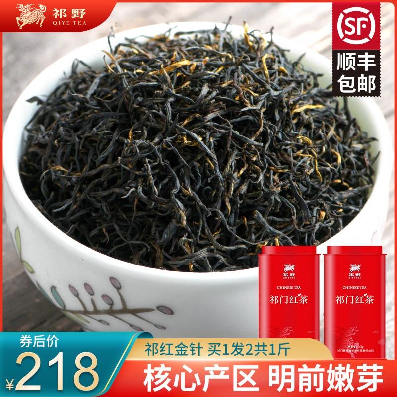 祁野祁门红茶祁红金针2021新茶春茶核心原产特级浓香茶叶罐装500g