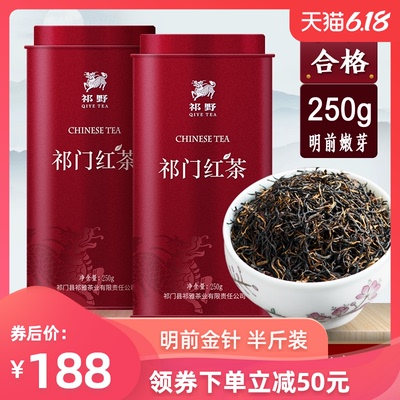 祁野 2020新茶祁门红茶茶叶明前特级祁红金针嫩芽原产地祁红250g