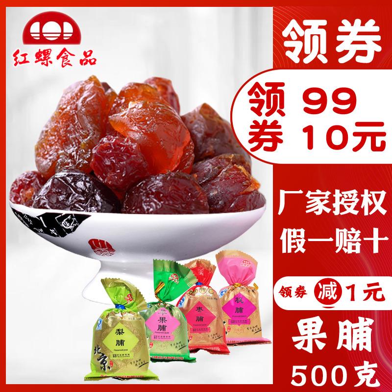 【红螺食品 果脯500g】北京特产蜜饯果干果脯散装组合大礼包零食