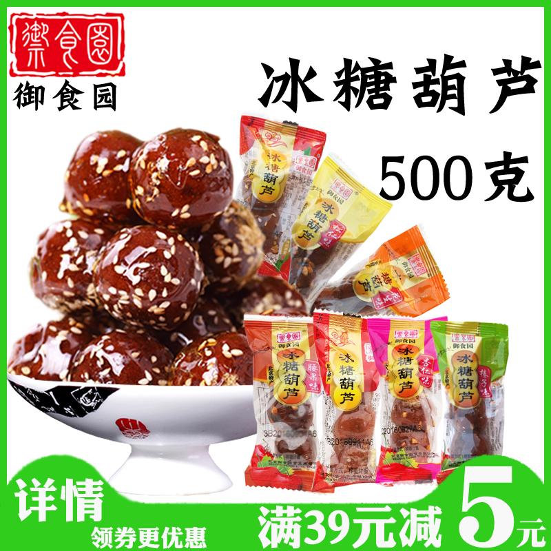 【御食�@_冰糖葫�J500g】老北京特�a混合口味山楂球山楂�糖葫�J