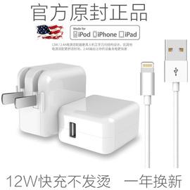 快充ipad充电器mini/Air/2/3/4适用苹果iphone7/8/X/XS数据线6s手机快速8plus插头一套2A原装正品12w平板pro图片