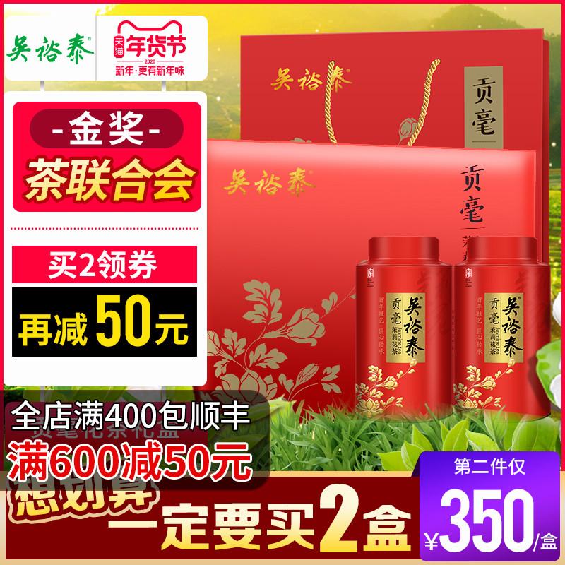 吴裕泰金奖贡毫茉莉花茶2019新茶叶全芽九次窨制送礼盒装200g