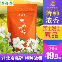 每个ID限购1件吴裕泰茉莉花茶京粹老北京高碎新茶叶散装袋装