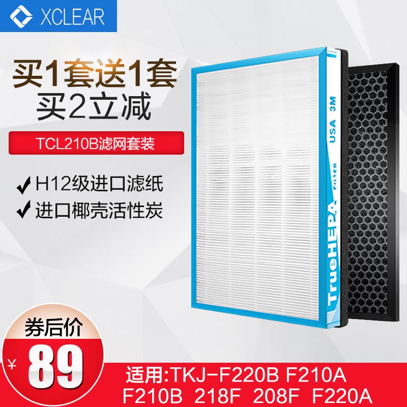 [协澄净化器滤网工厂店净化,加湿抽湿机配件]适配TKJ-F210A/B TKJ-月销量2件仅售109元