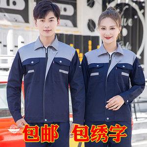 定制耐磨秋夏季长袖工作服套装男女上衣汽修物业保洁装饰劳保季厂