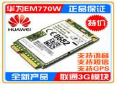 全新原装 华为EM770W模块 华为EM770W 联通3G模块 华为770U模块