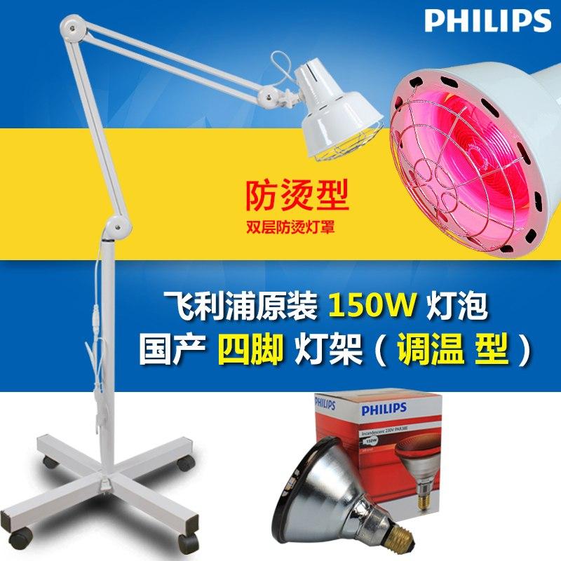 飛利浦紅外線理療燈 理療家用儀 神燈烤電  遠紅外線燈泡
