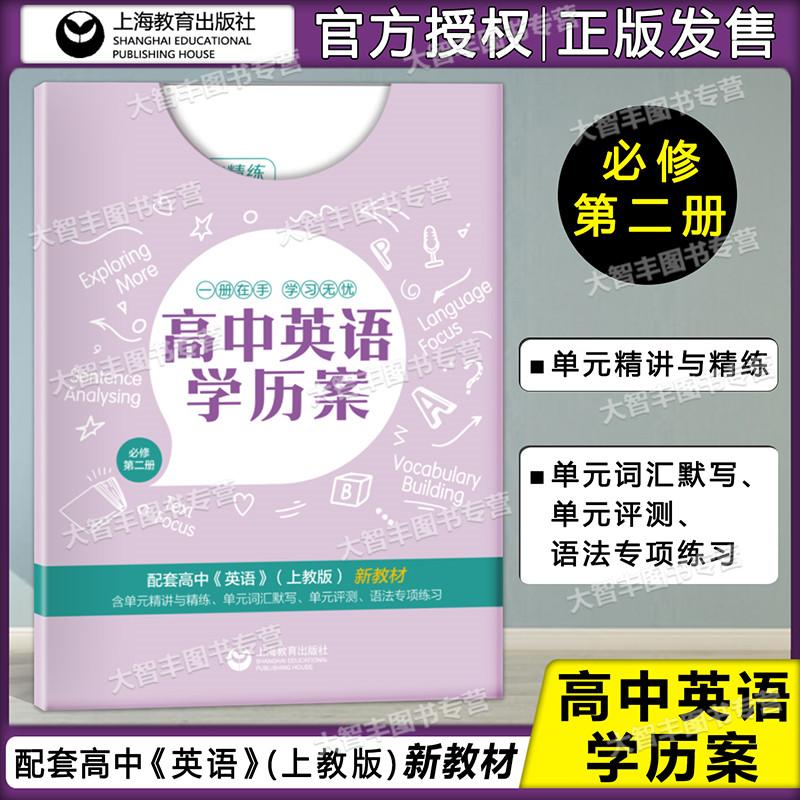 现货速发 高中英语学历案 必修2第二册 上海教育出版社 同步新版英语(上教版)教材辅导书 高中英语教辅书 高中英语语法专项练习