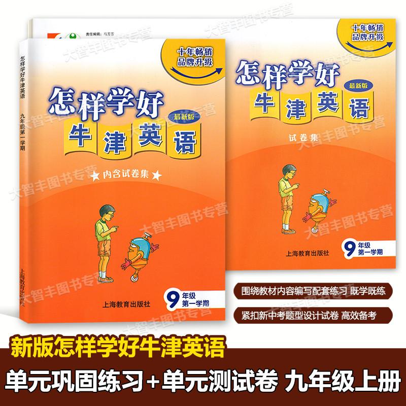 新版怎��W好牛津英�Z(�卧��固��+�卧��y�卷) 九年�第一�W期/9年�上 上海教育出版社 既�W既� 高效�淇�