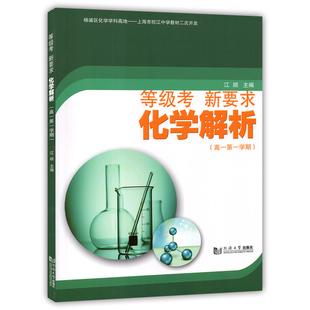 杨浦区化学学科 等级考新要求 上海市控江中学教材二次开发 化学解析 高中化学 高1年级上 社 同济大学出版 高一第一学期