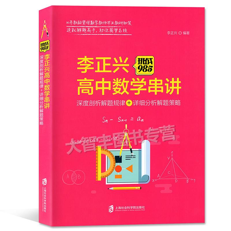 挑战985:李正兴高中数学串讲――深度剖析解题规律+详细分析解题策略 上海社会科学院出版社 高中教辅