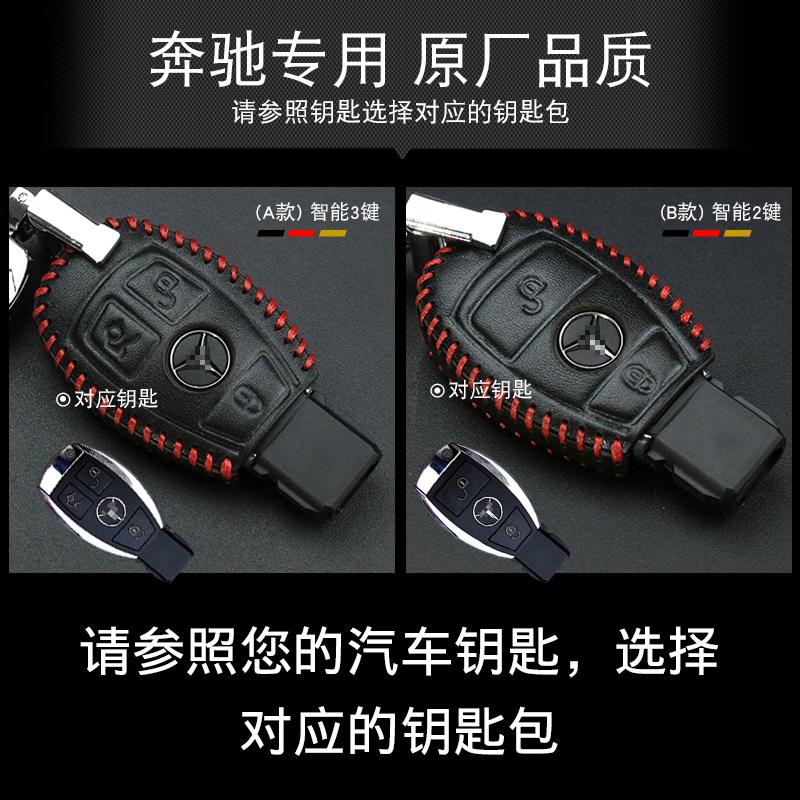 奔馳鑰匙包C級GLA C200L GLC GLE S級扣E260L glk ML E級鑰匙