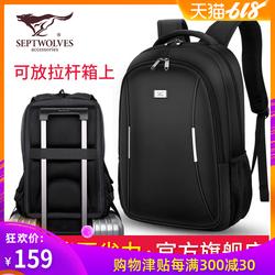 七匹狼双肩包男时尚 背包休闲潮流中学生书包女校园 电脑包旅行包