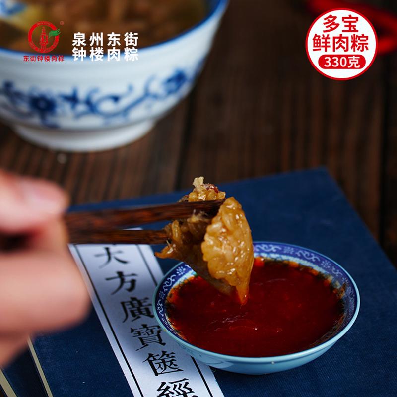 Fujian Quanzhou East Street bell tower roast meat zongzi fresh egg yolk bean zongzi vacuum food bulk Minnan Duobao meat zongzi