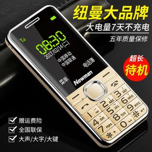 纽曼 联通按键智能手机 4G全网通 M560老人机超长待机大屏大字大声按键直板移动电信版 老年手机学生女正品