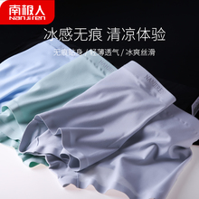 Antarctic men's underwear men's flat pants ice silk summer breathable thin Modal traceless four-cornered cotton pants