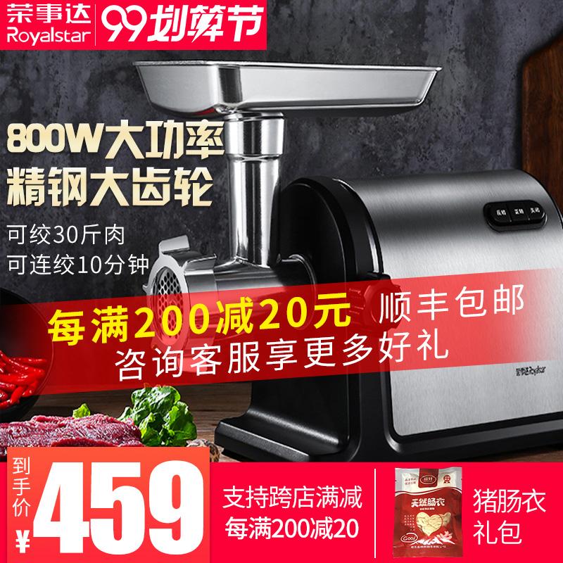 荣事达商用绞肉机电动不锈钢多功能家用全自动碎肉馅搅拌灌香肠机