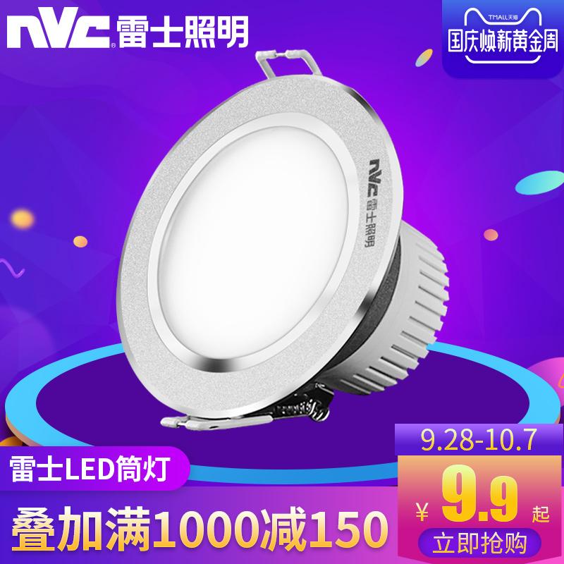 雷士led款薄筒灯3W5瓦7w天花筒灯7.5开孔8公分2.5寸全套照明灯具