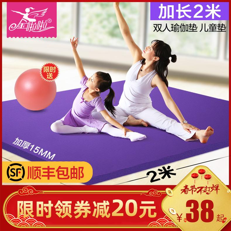 超大双人瑜伽垫加厚加宽加长女孩儿童舞蹈练功防滑健身家用地垫子