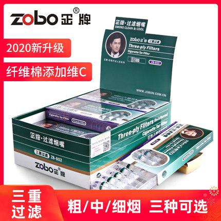 zobo正牌一次性烟嘴过滤器粗中细支烟女士香烟三重过滤嘴净烟器男