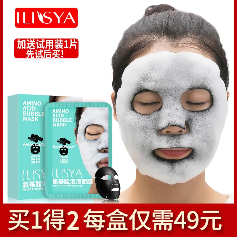 (用10元券)ilisya氨基酸泡泡黑女收缩毛孔面膜