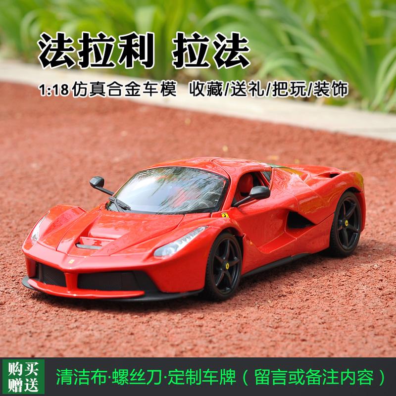 比美高1 18法拉利跑车模拉法 仿真合金汽车模型金属玩具成人收藏