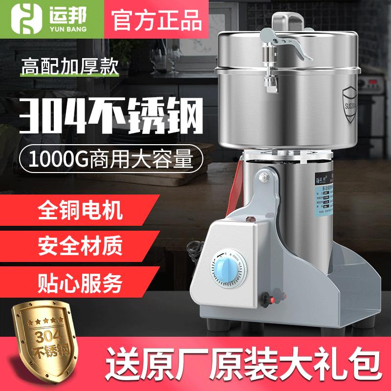 运邦不锈钢家用粉碎机电动磨粉机商用磨药机小型打碎机三七打粉机