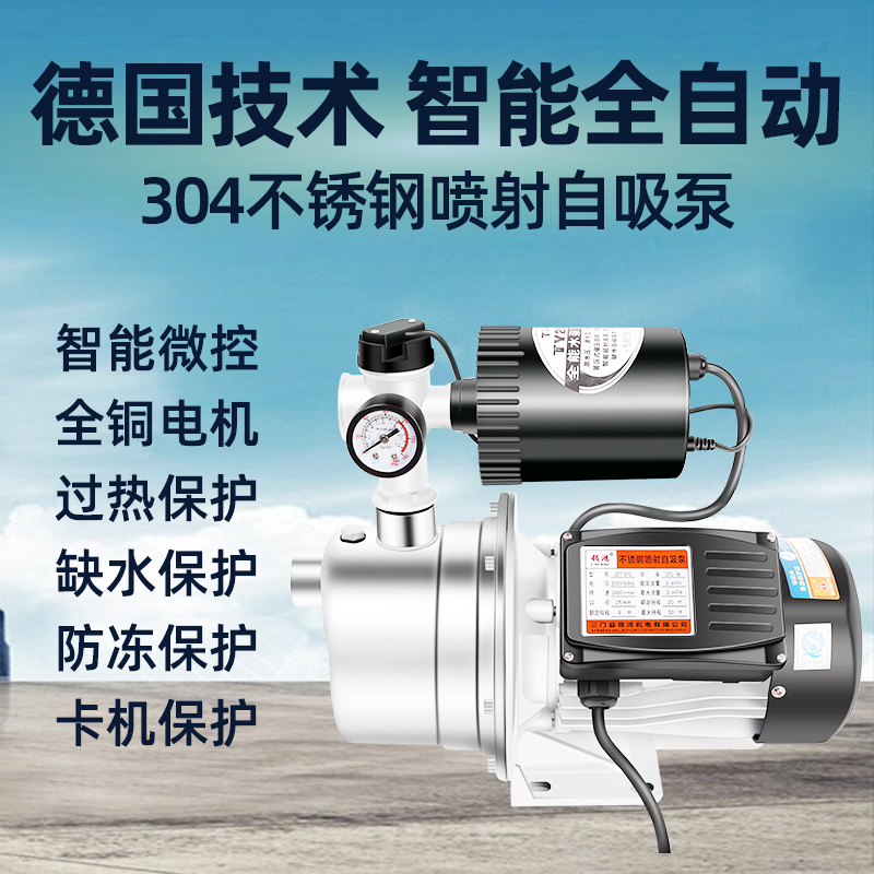 Booster pump domestic tap water pressure full automatic mute water pump stainless steel self-priming pump 220V pump
