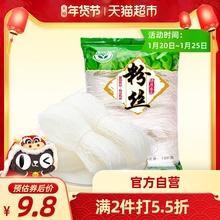 55折富昌龙口粉丝188g绿豆粉条扇贝海鲜瑶柱蒜蓉米线米粉细粉干货