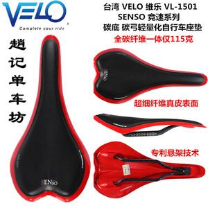台湾维乐VELO VL-1501 碳弓超轻自行车山地车公路车坐垫 手工制做